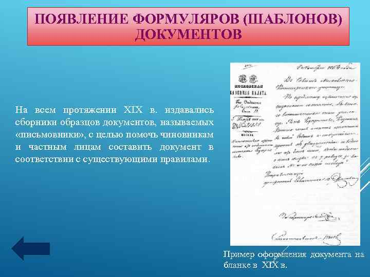 ПОЯВЛЕНИЕ ФОРМУЛЯРОВ (ШАБЛОНОВ) ДОКУМЕНТОВ На всем протяжении XIX в. издавались сборники образцов документов, называемых