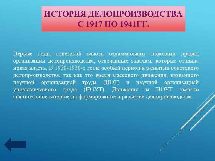 ИСТОРИЯ ДЕЛОПРОИЗВОДСТВА С 1917 ПО 1941 ГГ. Первые годы советской власти ознаменованы поисками правил