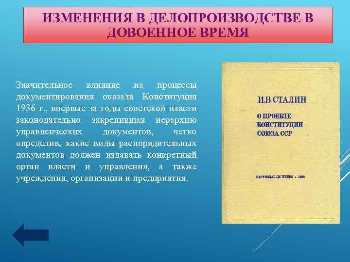 ИЗМЕНЕНИЯ В ДЕЛОПРОИЗВОДСТВЕ В ДОВОЕННОЕ ВРЕМЯ Значительное влияние на процессы документирования оказала Конституция 1936
