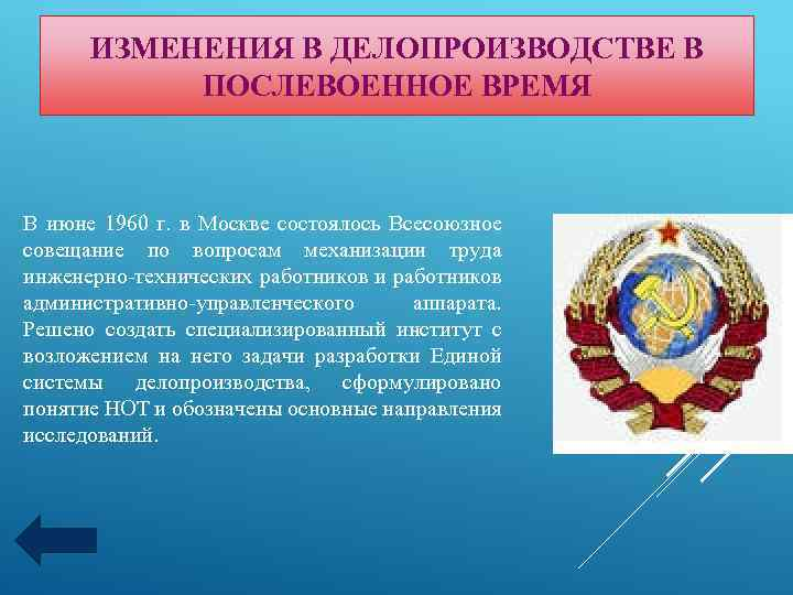 ИЗМЕНЕНИЯ В ДЕЛОПРОИЗВОДСТВЕ В ПОСЛЕВОЕННОЕ ВРЕМЯ В июне 1960 г. в Москве состоялось Всесоюзное