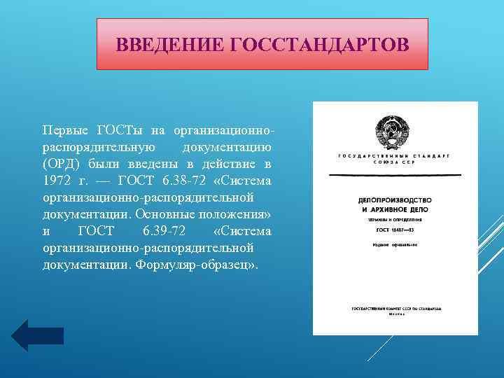 ВВЕДЕНИЕ ГОССТАНДАРТОВ Первые ГОСТы на организационнораспорядительную документацию (ОРД) были введены в действие в 1972