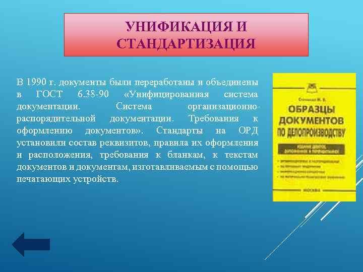 УНИФИКАЦИЯ И СТАНДАРТИЗАЦИЯ В 1990 г. документы были переработаны и объединены в ГОСТ 6.