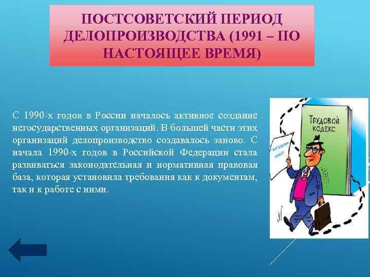 ПОСТСОВЕТСКИЙ ПЕРИОД ДЕЛОПРОИЗВОДСТВА (1991 – ПО НАСТОЯЩЕЕ ВРЕМЯ) С 1990 -х годов в России