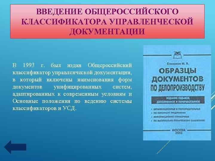 ВВЕДЕНИЕ ОБЩЕРОССИЙСКОГО КЛАССИФИКАТОРА УПРАВЛЕНЧЕСКОЙ ДОКУМЕНТАЦИИ В 1993 г. был издан Общероссийский классификатор управленческой документации,