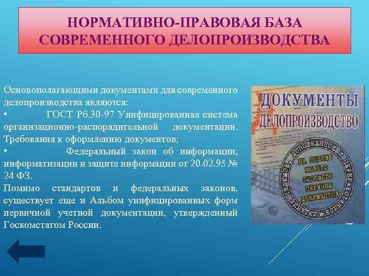 НОРМАТИВНО-ПРАВОВАЯ БАЗА СОВРЕМЕННОГО ДЕЛОПРОИЗВОДСТВА Основополагающими документами для современного делопроизводства являются: • ГОСТ Рб. 30