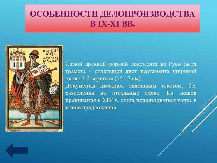 ОСОБЕННОСТИ ДЕЛОПРОИЗВОДСТВА В IX-XI ВВ. Самой древней формой документа на Руси была грамота -
