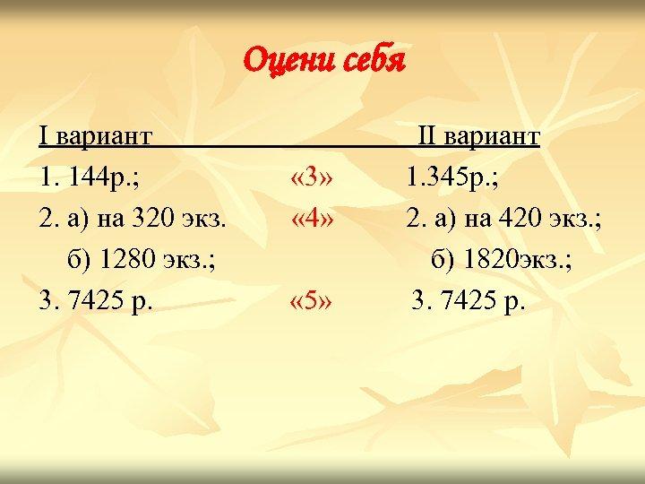 Оцени себя I вариант II вариант 1. 144 р. ; « 3» 1. 345