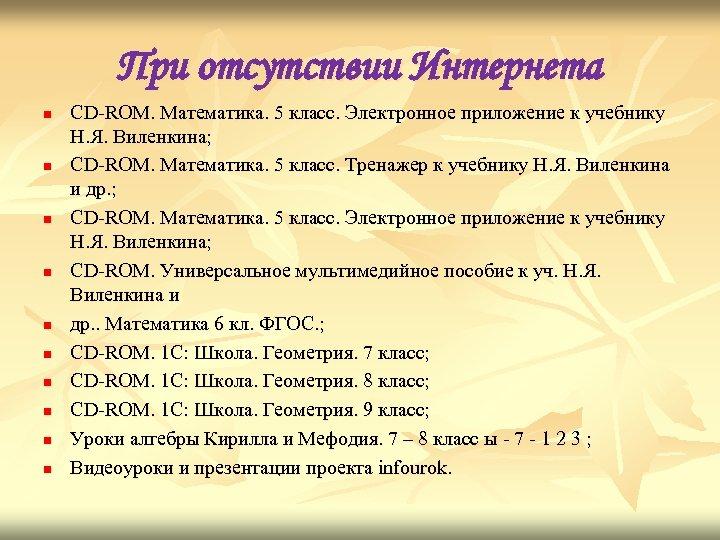 При отсутствии Интернета n n n n n CD-ROM. Математика. 5 класс. Электронное приложение