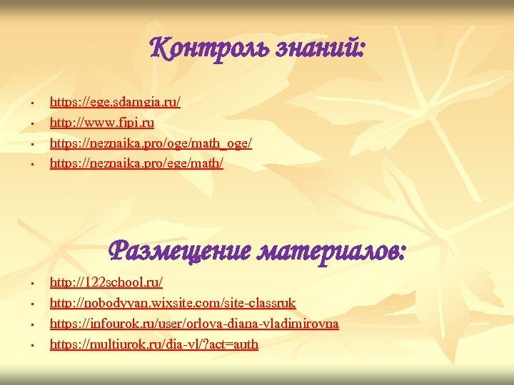 Контроль знаний: • • https: //ege. sdamgia. ru/ http: //www. fipi. ru https: //neznaika.