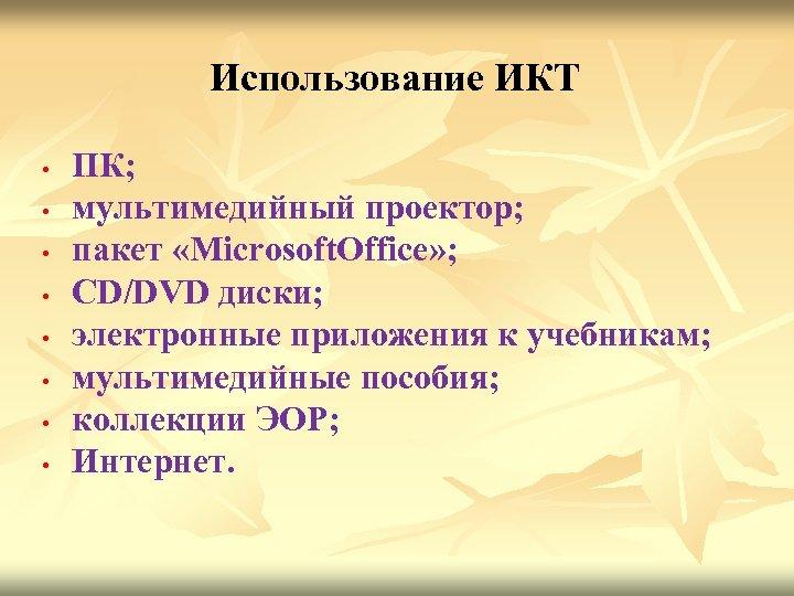 Использование ИКТ • • ПК; мультимедийный проектор; пакет «Microsoft. Office» ; CD/DVD диски;