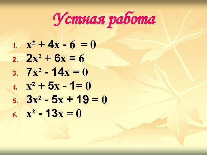 Устная работа 1. 2. 3. 4. 5. 6. x² + 4 x - 6