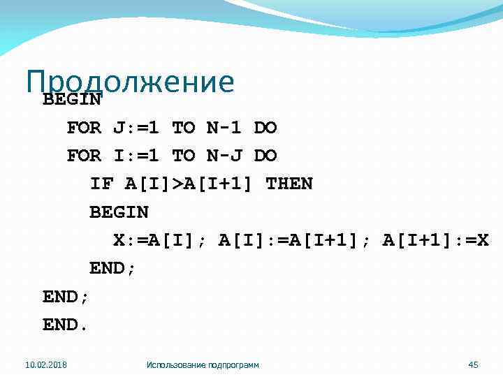 Продолжение BEGIN FOR J: =1 TO N-1 DO FOR I: =1 TO N-J DO