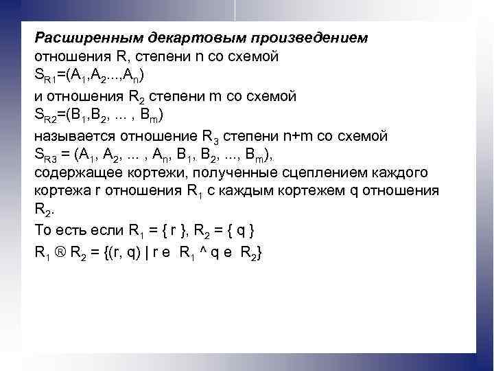 Расширенным декартовым произведением отношения R, степени n со схемой SR 1=(А 1, А 2.