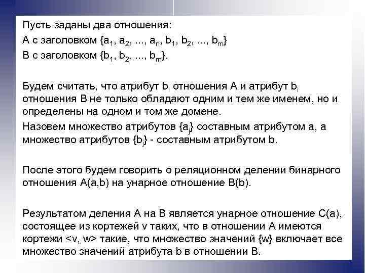 Пусть заданы два отношения: A с заголовком {a 1, a 2, . . .