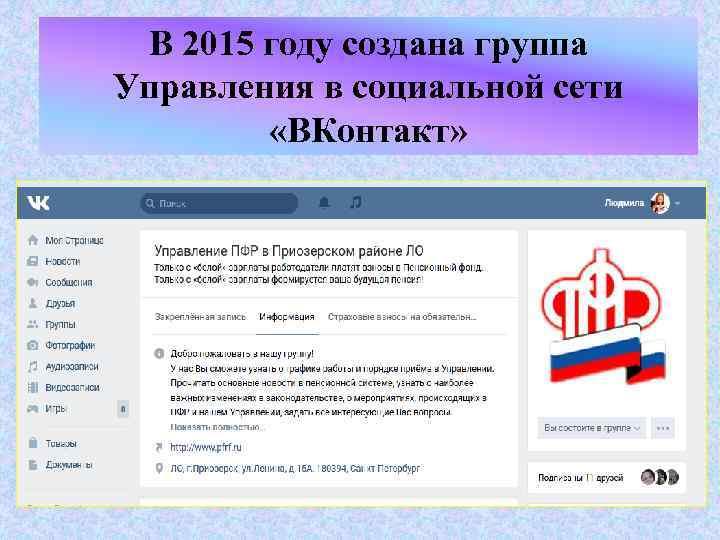 В 2015 году создана группа Управления в социальной сети «ВКонтакт»