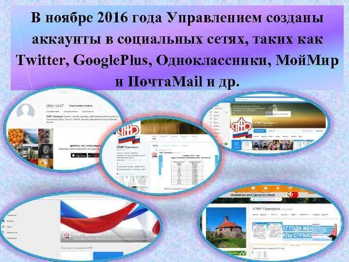 В ноябре 2016 года Управлением созданы аккаунты в социальных сетях, таких как Twitter, Google.