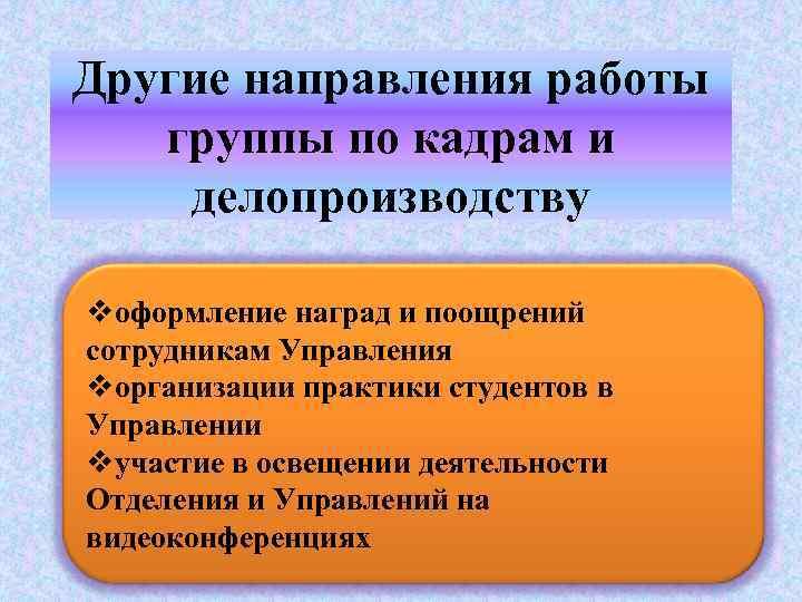 Другие направления работы группы по кадрам и делопроизводству vоформление наград и поощрений сотрудникам Управления