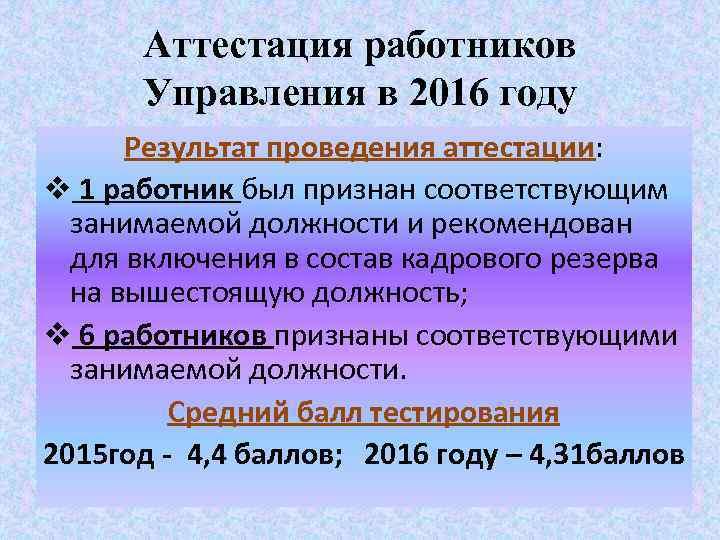 Аттестация работников Управления в 2016 году Результат проведения аттестации: v 1 работник был признан