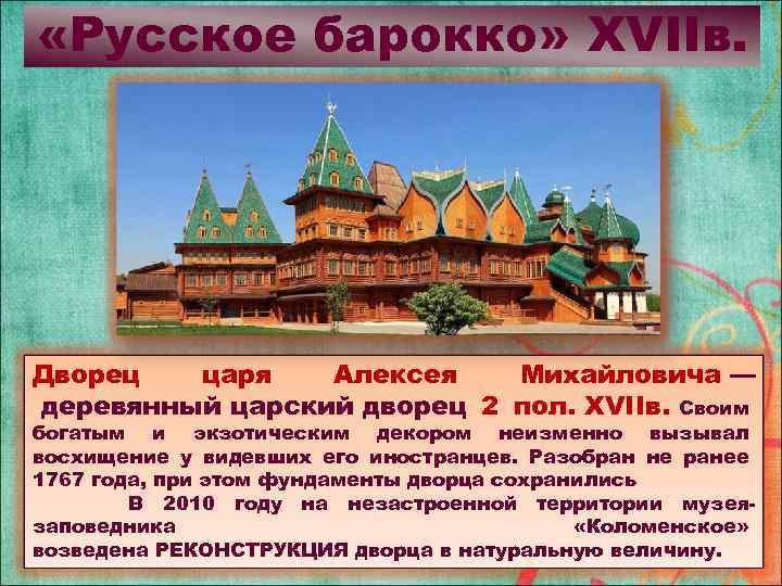 «Русское барокко» XVIIв. Дворец царя Алексея Михайловича — деревянный царский дворец 2 пол.