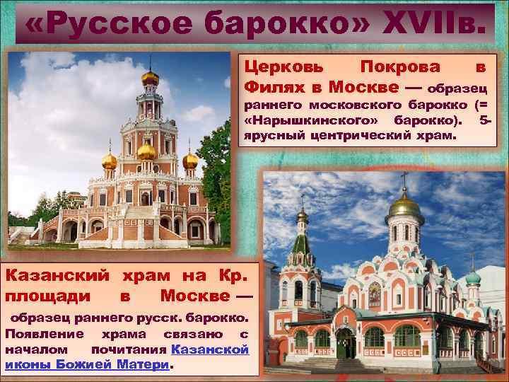 «Русское барокко» XVIIв. Церковь Покрова в Филях в Москве — образец раннего московского