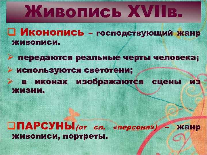 Живопись XVIIв. q Иконопись живописи. – господствующий жанр Ø передаются реальные черты человека; Ø