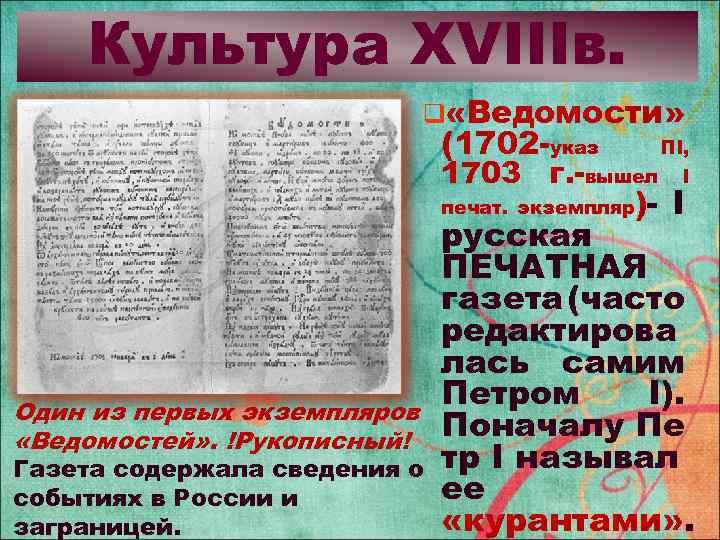 Культура XVIIIв. q «Ведомости» (1702 -указ 1703 г. -вышел печат. экземпляр Один из первых