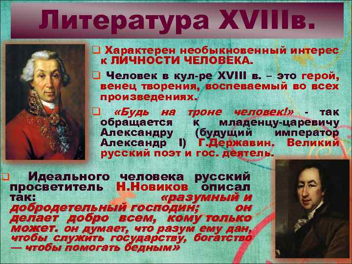 Литература XVIIIв. q Характерен необыкновенный интерес к ЛИЧНОСТИ ЧЕЛОВЕКА. q Человек в кул-ре XVIII