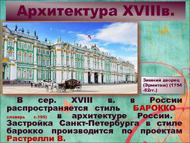 Архитектура XVIIIв. Зимний дворец (Эрмитаж) (1754 -62 гг. ) В сер. XVIII в. в