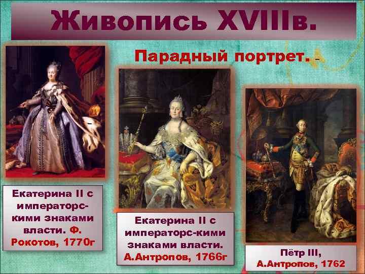 Живопись XVIIIв. Парадный портрет. Екатерина II c императорскими знаками власти. Ф. Рокотов, 1770 г