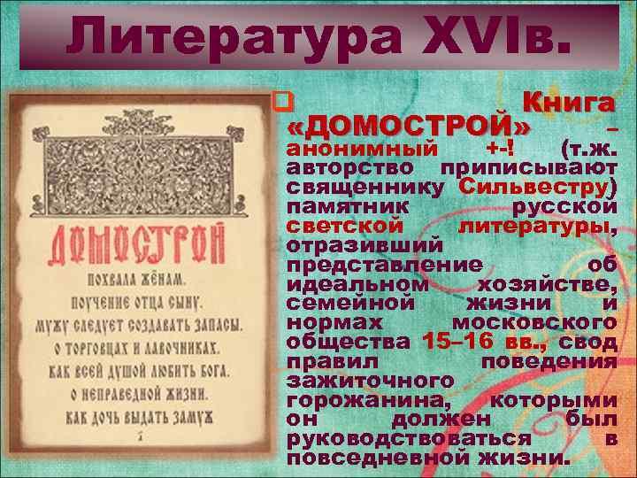 Литература XVIв. q Книга «ДОМОСТРОЙ» – анонимный +-! (т. ж. авторство приписывают священнику Сильвестру)
