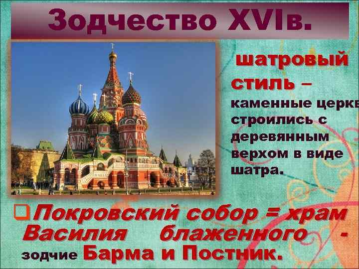 Зодчество XVIв. шатровый стиль – каменные церкв строились с деревянным верхом в виде шатра.