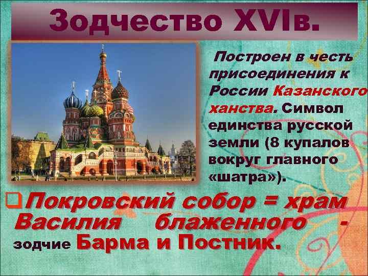 Зодчество XVIв. Построен в честь присоединения к России Казанского ханства. Символ единства русской земли