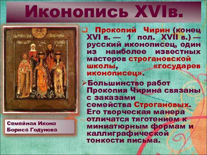 Иконопись XVIв. Семейная Икона Бориса Годунова q Прокопий Чирин (конец XVI в. — 1