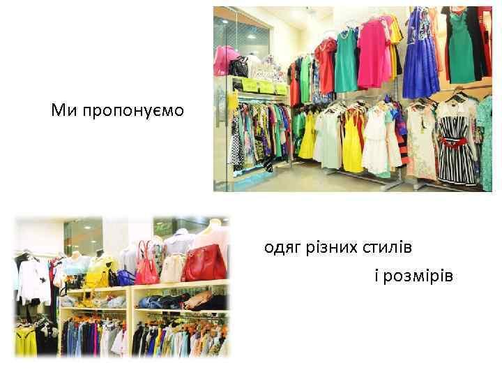 Ми пропонуємо одяг різних стилів і розмірів