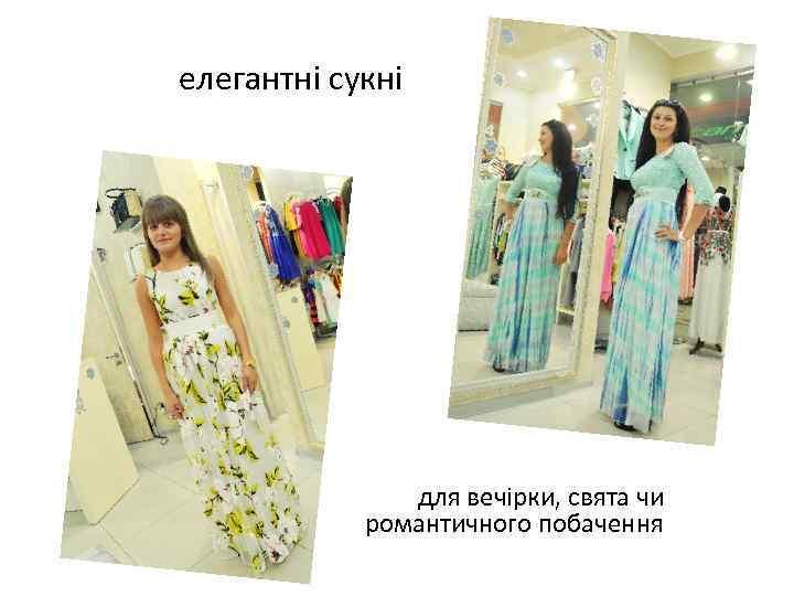 елегантні сукні для вечірки, свята чи романтичного побачення