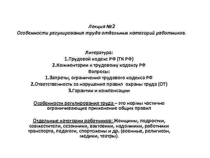 Лекция № 2 Особенности регулирования труда отдельных категорий работников Литература: 1. Трудовой кодекс РФ