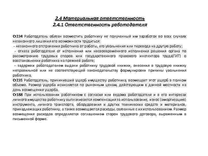 2. 4 Материальная ответственность 2. 4. 1 Ответственность работодателя Ст234 Работодатель обязан возместить работнику