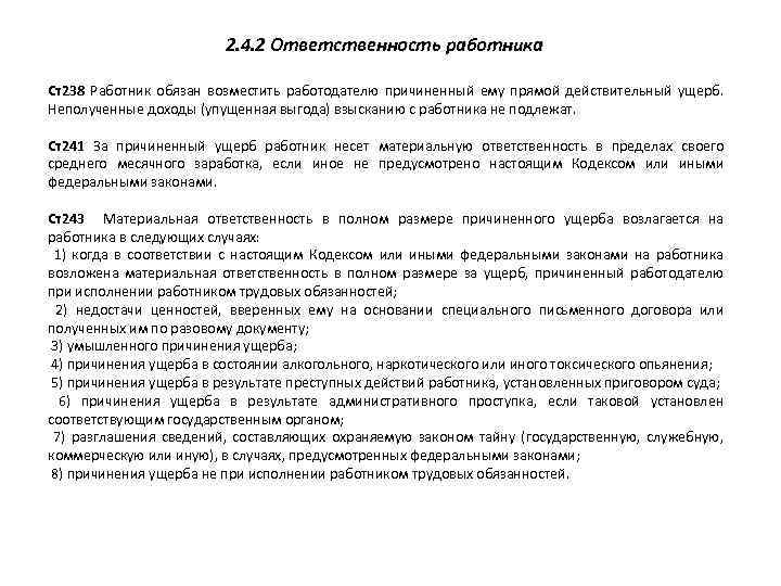 2. 4. 2 Ответственность работника Ст238 Работник обязан возместить работодателю причиненный ему прямой действительный