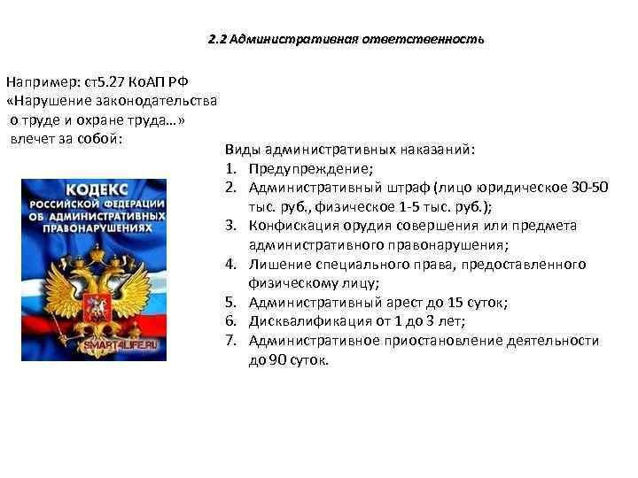 2. 2 Административная ответственность Например: ст5. 27 Ко. АП РФ «Нарушение законодательства о труде