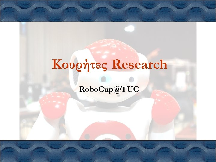 Κουρήτες Research Robo. Cup@TUC