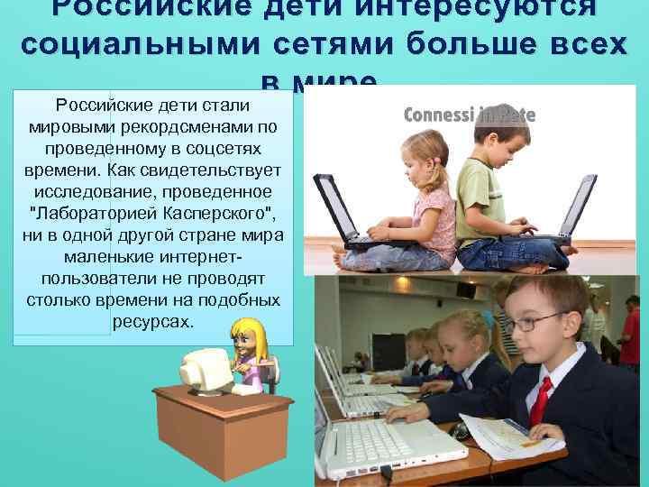 Российские дети интересуются социальными сетями больше всех в мире. Российские дети стали мировыми рекордсменами