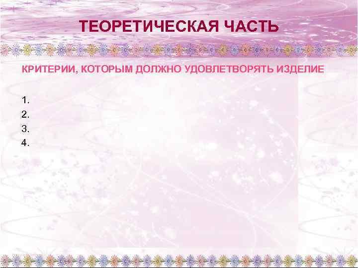 ТЕОРЕТИЧЕСКАЯ ЧАСТЬ КРИТЕРИИ, КОТОРЫМ ДОЛЖНО УДОВЛЕТВОРЯТЬ ИЗДЕЛИЕ 1. 2. 3. 4.