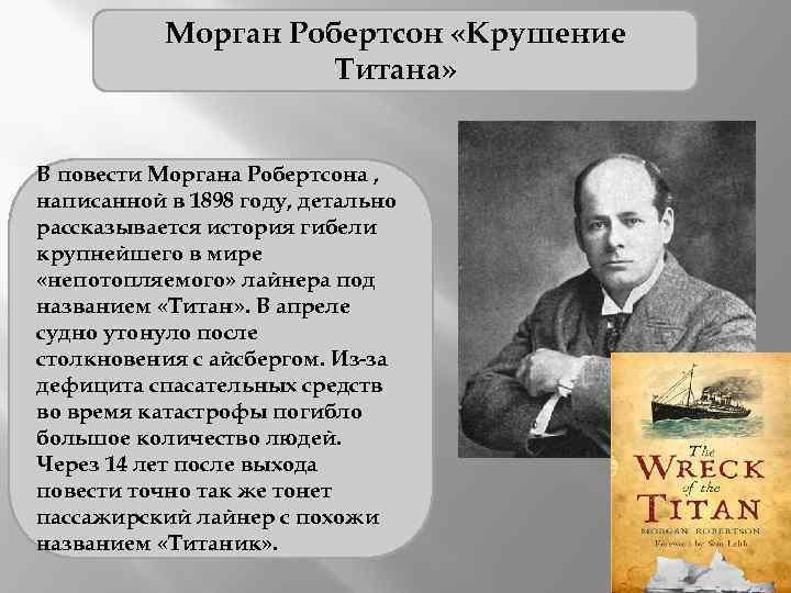 МОРГАН РОБЕРТСОН ТИТАН СКАЧАТЬ БЕСПЛАТНО