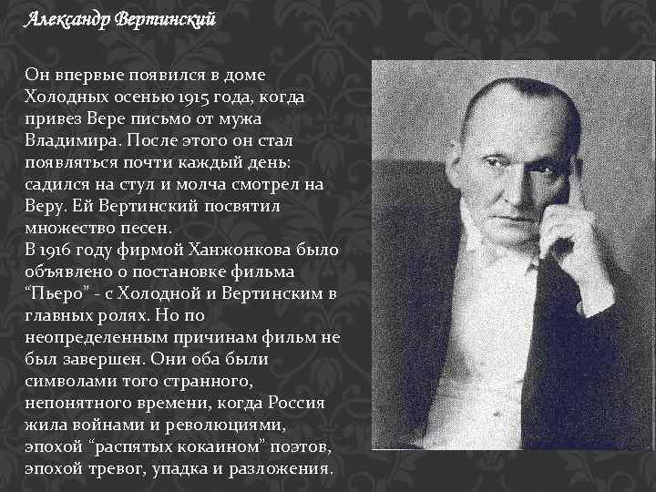 Александр Вертинский Он впервые появился в доме Холодных осенью 1915 года, когда привез Вере
