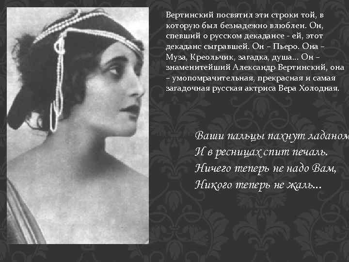 Вертинский посвятил эти строки той, в которую был безнадежно влюблен. Он, спевший о русском