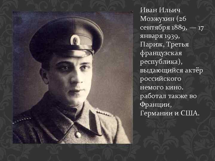 Иван Ильич Мозжухин (26 сентября 1889, — 17 января 1939, Париж, Третья французская республика),