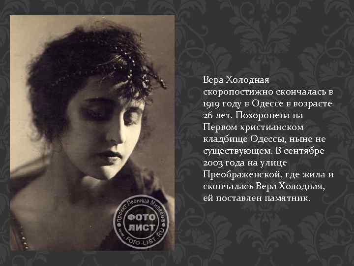 Вера Холодная скоропостижно скончалась в 1919 году в Одессе в возрасте 26 лет. Похоронена