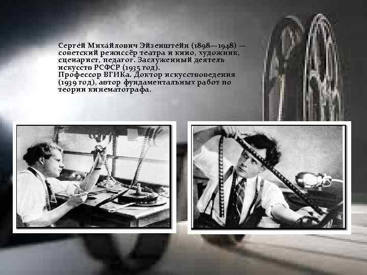 Серге й Миха йлович Эйзенште йн (1898— 1948) — советский режиссёр театра и кино,
