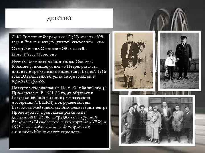 ДЕТСТВО С. М. Эйзенштейн родился 10 (22) января 1898 года в Риге в немецко-русской