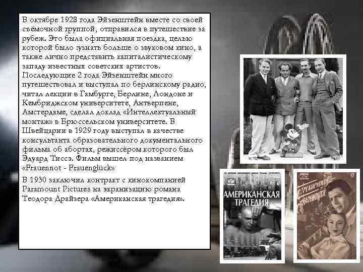 В октябре 1928 года Эйзенштейн вместе со своей съёмочной группой, отправился в путешествие за